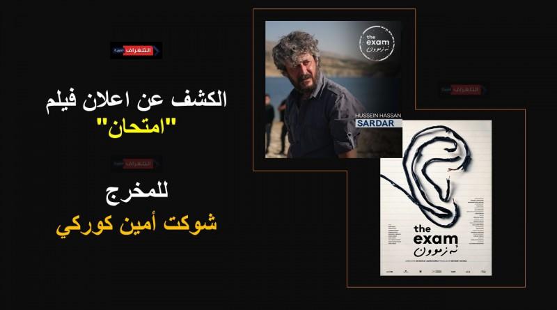 """الكشف عن اعلان فيلم """"امتحان"""" للمخرج شوكت أمين كوركي"""