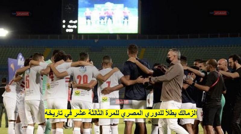 الزمالك بطلاً للدوري المصري للمرة الثالثة عشر في تاريخه