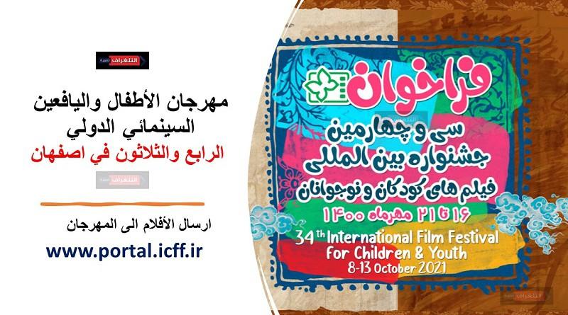 مهرجان الأطفال واليافعين السينمائي الدولي الرابع والثلاثون في اصفهان