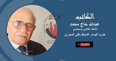 عبدالله حاج يكتب: ارفعوا أياديكم الآثمة عن أهلنا أهل الحميّة في درعا البطولة والفداء