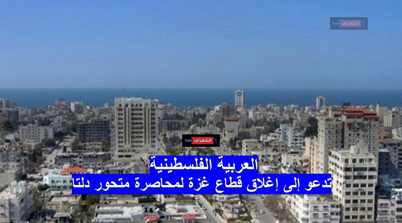 العربية الفلسطينية تدعو إلى إغلاق القطاع لمحاصرة متحور دلتا