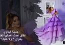 """جميلة المغربية تطلق احدث إعمالها الغنائية بعنوان """" ولا عليك """""""