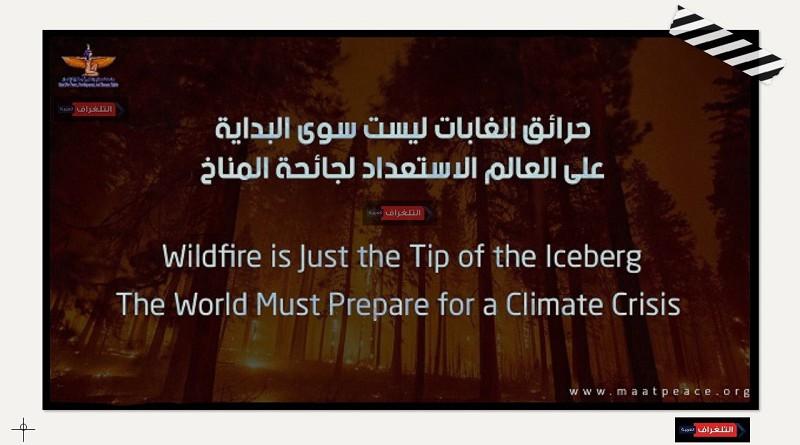 حرائق الغابات ليست سوى البداية.. على العالم الاستعداد لـ جائحة المناخ