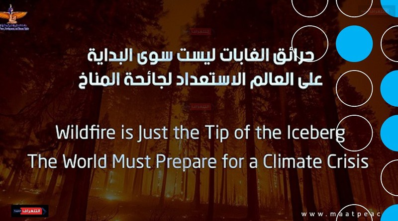 Wildfire is Just the Tip of the Iceberg... The World Must Prepare for a Climate Crisis