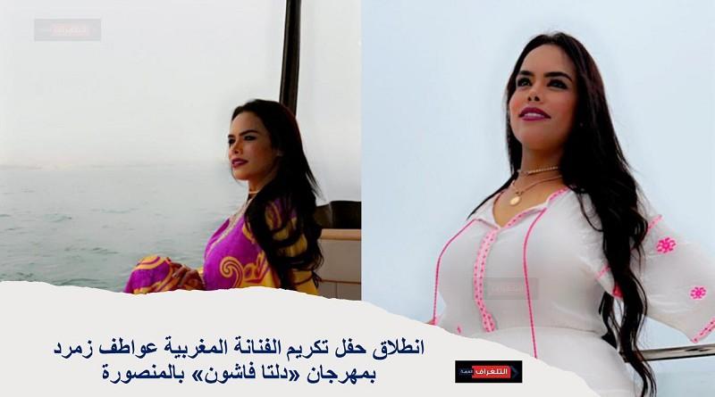 انطلاق حفل تكريم الفنانة المغربية عواطف زمرد بمهرجان «دلتا فاشون» بالمنصورة