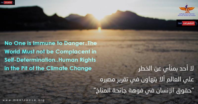 مؤسسة ماعت تحذر من تبعات تغير المناخ على حقوق الإنسان