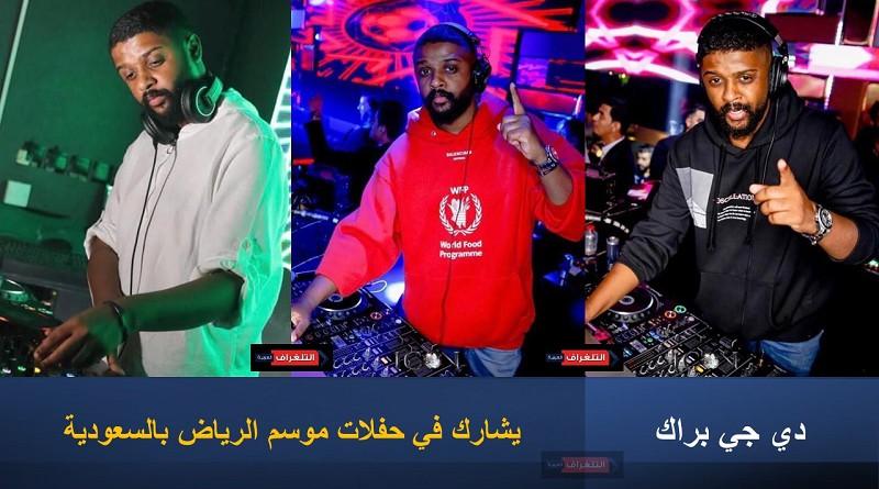 دي جي براك يشارك في حفلات موسم الرياض بالسعودية