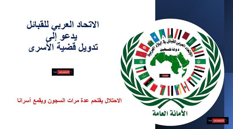 الاتحاد العربي للقبائل يدعو إلى تدويل قضية الأسرى