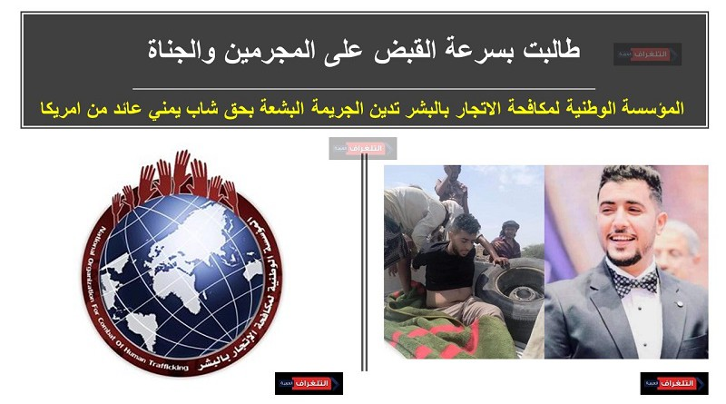 المؤسسة الوطنية لمكافحة الاتجار بالبشر تدين الجريمة البشعة بحق شاب يمني عائد من امريكا