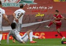 ليدز يونايتد وليفربول الدوري الإنجليزي