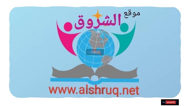 موقع الشروق التعليمي يستعرض خدماته التعليمية والمعلوماتية