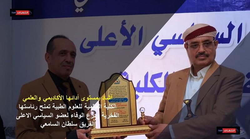 الكلية العالمية للعلوم الطبية تمنح رئاستها الفخرية ودرع الوفاء لعضو السياسي الاعلى الفريق سلطان السامعي