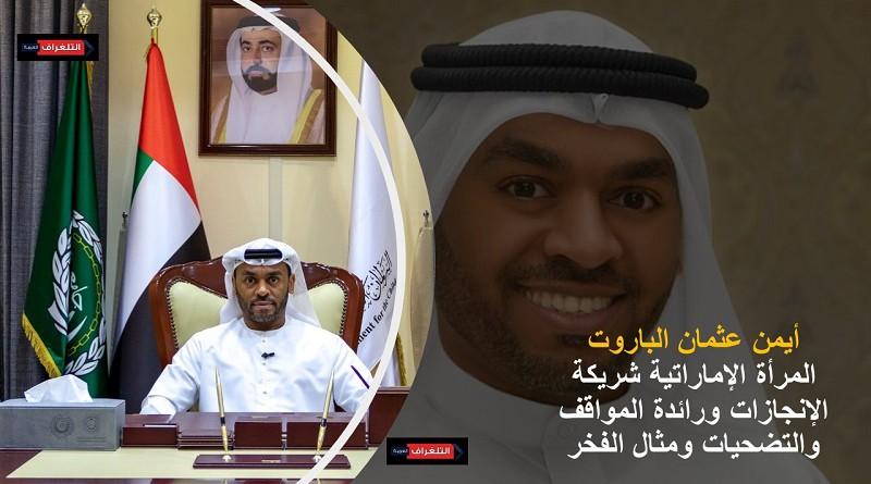 الباروت: المرأة الإماراتية شريكة الإنجازات ورائدة المواقف والتضحيات ومثال الفخر