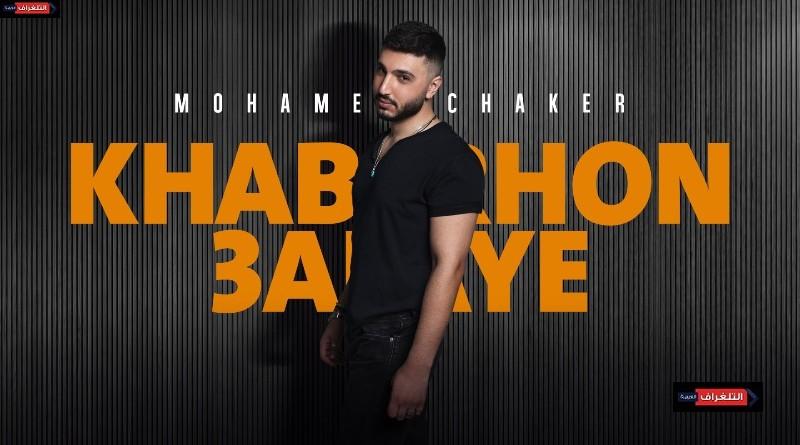 """محمد شاكر بأحدث أعماله الغنائية بعنوان """" خبرهن عليي """""""