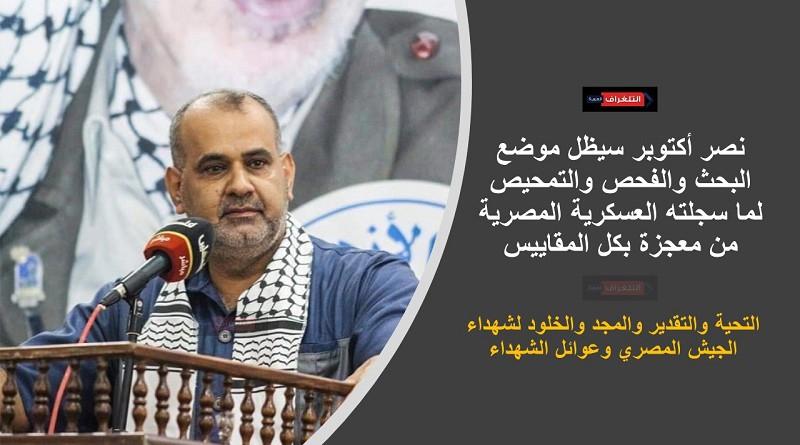 نصر أكتوبر أعاد للأمة العربية والإسلامية كرامتها وعزتها