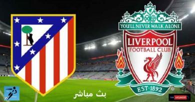 اتليتكو مدريد وليفربول دوري أبطال أوروبا