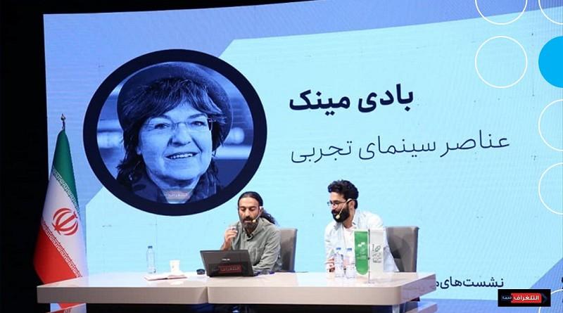 صانع أفلام ألماني يقدّم ورشة عمل في مهرجان طهران للافلام القصيرة
