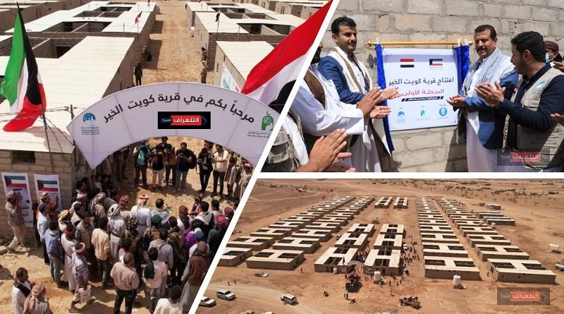 الهيئة الخيرية الإسلامية العالمية تسلم 250 وحدة سكنية للأسر النازحة ب(مأرب)